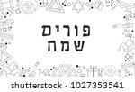 frame with purim holiday flat... | Shutterstock .eps vector #1027353541