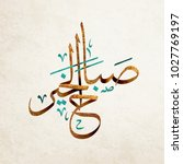 arabic artistic calligraphy  ... | Shutterstock .eps vector #1027769197