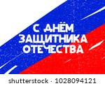 card with cyrillic lettering 23 ... | Shutterstock .eps vector #1028094121