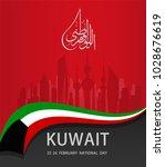 kuwait flag kuwait national day ... | Shutterstock .eps vector #1028676619