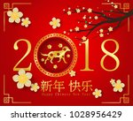 paper art of 2018 happy chinese ... | Shutterstock .eps vector #1028956429