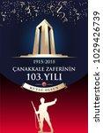 republic of turkey national...   Shutterstock .eps vector #1029426739