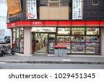 hiroshima  japan   april 21 ...   Shutterstock . vector #1029451345