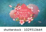 8 march sale banner with cherry ... | Shutterstock .eps vector #1029513664