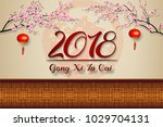 happy chinese new year 2018... | Shutterstock .eps vector #1029704131