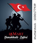 march 18 canakkale victory | Shutterstock .eps vector #1030177939