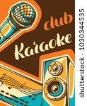 karaoke club poster. music... | Shutterstock .eps vector #1030344535