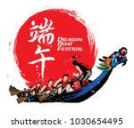 vector of dragon boat racing... | Shutterstock .eps vector #1030654495