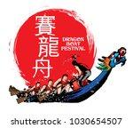 vector of dragon boat racing... | Shutterstock .eps vector #1030654507