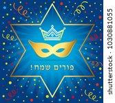 happy purim  david star and... | Shutterstock .eps vector #1030881055