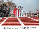 dhaka  bangladesh   22 february ... | Shutterstock . vector #1031118769