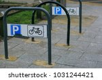 bicycle parking in the street | Shutterstock . vector #1031244421