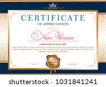 certificate in the official ... | Shutterstock .eps vector #1031841241