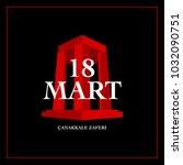 turkish   canakkale zaferi 18... | Shutterstock .eps vector #1032090751