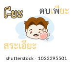 thai vowels alphabet sara ia...