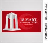 republic of turkey national... | Shutterstock .eps vector #1032355669