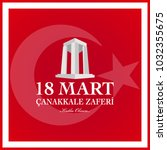 republic of turkey national... | Shutterstock .eps vector #1032355675
