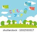 carp streamer illustration ... | Shutterstock .eps vector #1032533317