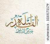 arabic islamic verse... | Shutterstock .eps vector #1033172179