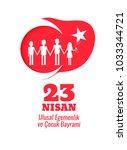 23 nisan cocuk bayrami  23... | Shutterstock .eps vector #1033344721