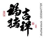 Chinese New Year Calligraphy ...