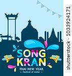 thailand songkran festival is...   Shutterstock .eps vector #1033924171