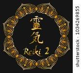 reiki symbol. 2 degree of reiki....   Shutterstock .eps vector #1034269855