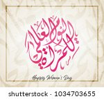women's day in arabic...   Shutterstock .eps vector #1034703655
