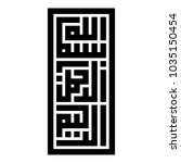 arabic calligraphy vector of ... | Shutterstock .eps vector #1035150454