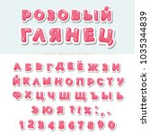 cyrillic glossy pink font.... | Shutterstock .eps vector #1035344839