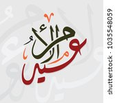 arabic calligraphy for mother... | Shutterstock .eps vector #1035548059