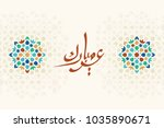 ramadan kareem beautiful... | Shutterstock . vector #1035890671