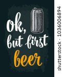 can drink. ok  but first beer... | Shutterstock .eps vector #1036006894