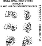 six variations of rabiul awwal... | Shutterstock .eps vector #103633211