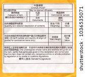 beijing  china   circa january... | Shutterstock . vector #1036535071