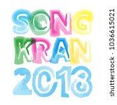 songkran festival letter... | Shutterstock .eps vector #1036615021