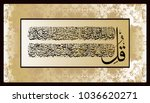 islamic calligraphy them the... | Shutterstock .eps vector #1036620271