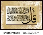 islamic calligraphy them the... | Shutterstock .eps vector #1036620274
