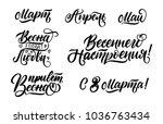 spring calligraphy set in... | Shutterstock .eps vector #1036763434