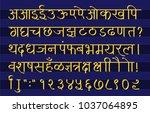 hindi alphabets and script... | Shutterstock .eps vector #1037064895