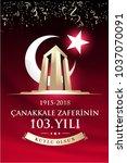 republic of turkey national... | Shutterstock .eps vector #1037070091
