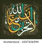 islamic calligraphy from the... | Shutterstock .eps vector #1037326594
