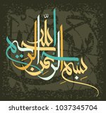 arabic calligraphy of the... | Shutterstock .eps vector #1037345704
