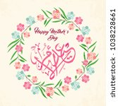 mother's day in arabic...   Shutterstock .eps vector #1038228661