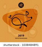 chinese earth boar of horoscope ... | Shutterstock .eps vector #1038484891