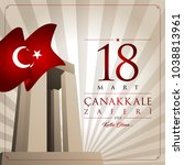 18 march canakkale victory day. ... | Shutterstock .eps vector #1038813961