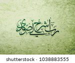 arabic and islamic calligraphy... | Shutterstock .eps vector #1038883555