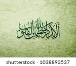 arabic and islamic calligraphy...   Shutterstock .eps vector #1038892537