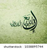 arabic and islamic calligraphy...   Shutterstock .eps vector #1038895744