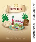 happy passover holiday  ... | Shutterstock .eps vector #1038909679